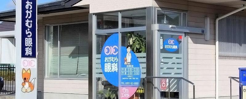おかむら眼科医院|長野県北安曇郡松川村(JR信濃松川駅)|眼科|コンタクトレンズ